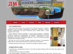 Проектирование и обслуживание отопительных систем