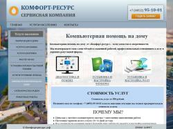 komfort-resurs_rf