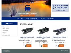 Магазин лодок и моторов