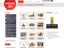 Сайт продуктов на дом