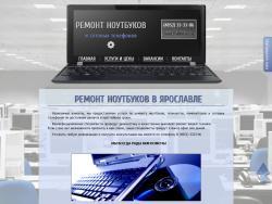 Ремонт ноутбуков в Ярославле