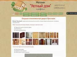 """Магазин """"Уютный Дом"""""""