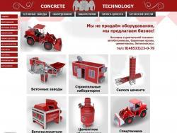 Продажа бетоносмесительного оборудования