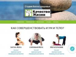 Студия йоги и здоровья