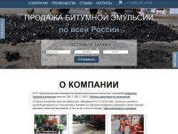 """ООО """"Производственная коммерческая фирма эмульсионные технологии"""""""