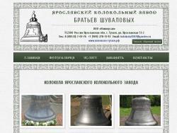 Ярославский колокольный завод