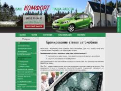 Автосервис Комфорт в Ярославле