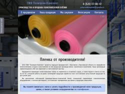 Производство и продажа полиэтиленовой плёнки